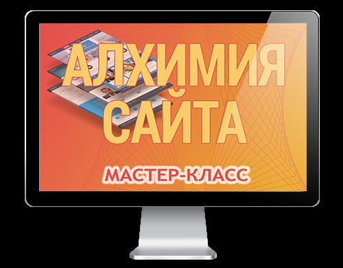 Алхимия сайта