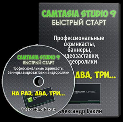 Camtasia Studio 9 - быстрый старт