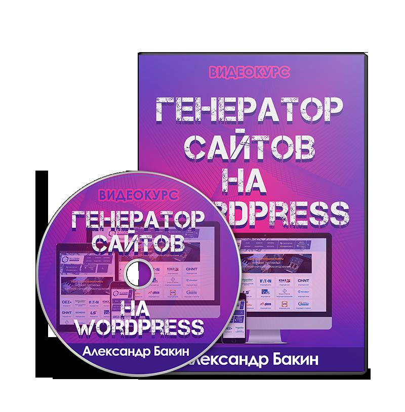 Генератор сайтов на Водпресс и Елементор