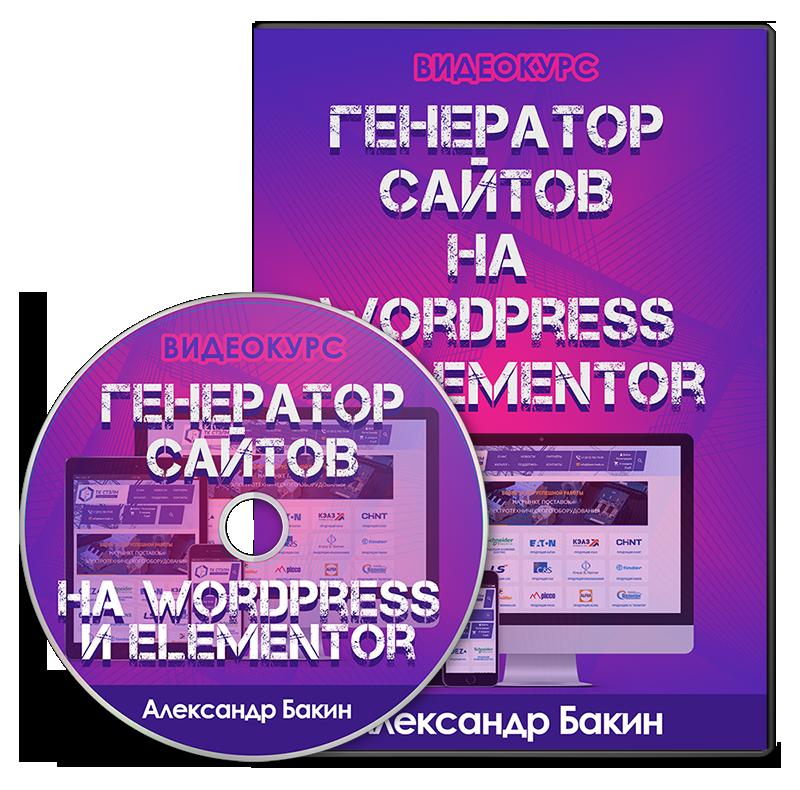 Элементор и Вордпресс - сайт