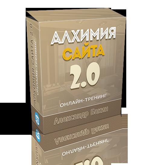 Алхимия сайта 2.0 - бесплатный тренинг по созданию сайтов