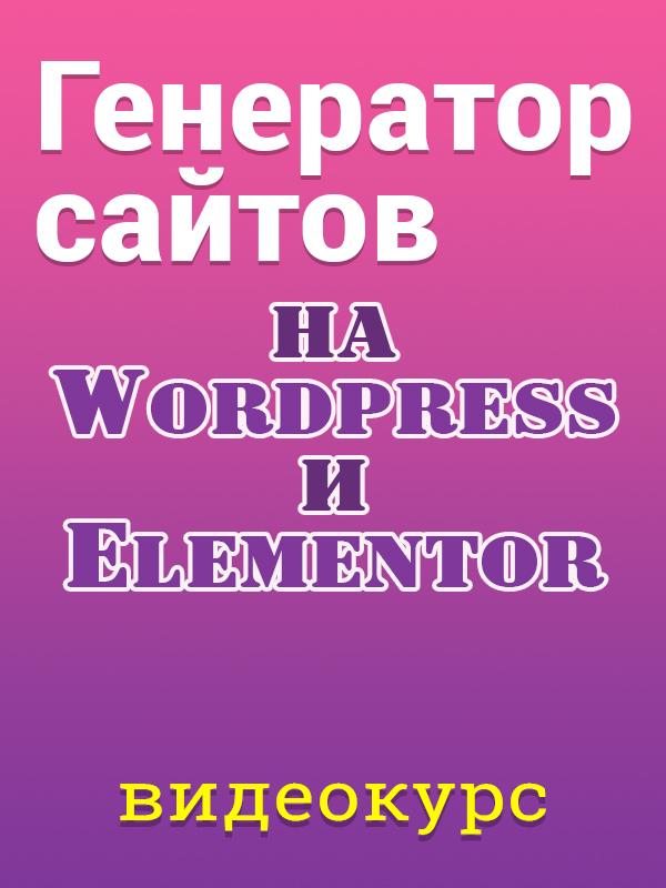 Генератор сайтов на WordPress